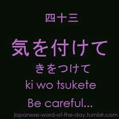 Learn Japanese ~ be careful