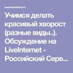 Учимся делать красивый хворост (разные виды..). Обсуждение на LiveInternet - Российский Сервис Онлайн-Дневников