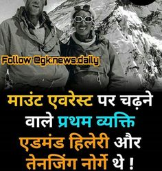 General Knowledge Book, Gernal Knowledge, Knowledge Quotes, Unbelievable Facts, Amazing Facts, Gk Question In Hindi, Gk Questions And Answers, Interesting Facts About World, Education Information