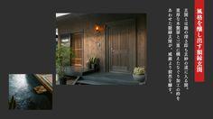 ジャパネスクハウス 程々の家 意匠・様式|ログハウスのBESS