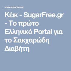 Κέικ - SugarFree.gr - Το πρώτο Ελληνικό Portal για το Σακχαρώδη Διαβήτη Sugar Free, Sweets, Healthy Recipes, Good Stocking Stuffers, Candy, Healthy Food Recipes, Goodies, Healthy Eating Recipes, Treats