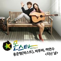 Monstar releases OST song Past Days by Junhyung, BTOB, %26 Ha Yeon Soo