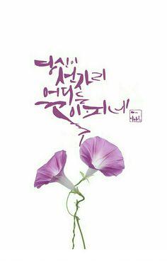 봄이 오나보다.  이하루의 손글씨 학교. 하늘담빛. www.thingshop.co.kr  당신이 선 자리 꽃이피네. Calligraphy