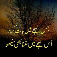 Top Romantic Love Quotes In Urdu Inspirational Quotes In Urdu, Love Quotes In Urdu, Funny Quotes In Urdu, Poetry Quotes In Urdu, Muslim Love Quotes, Urdu Love Words, Beautiful Islamic Quotes, Love Poetry Urdu, Qoutes