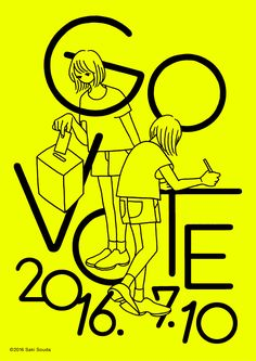 Go Vote - Saki Souda Sign Design, Layout Design, Print Design, Political Posters, Voting Posters, Campaign Posters, Poster Boys, Perspective Art, Japanese Poster