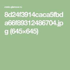 8d24f3914caca5fbda66f89312486704.jpg (645×645)