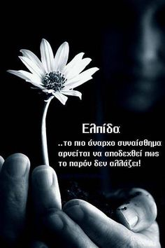 Greek Quotes, Picture Quotes, Life Is Good, Me Quotes, Hilarious, Sayings, Words, Pictures, Notebook