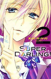 Super Darling! Manga - Read Super Darling! Online at MangaHere.co