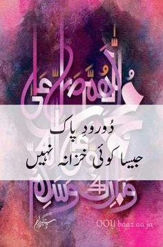 Beshaq beshaq Urdu Quotes, Islamic Quotes, Madina, Some Words, Urdu Poetry, Allah, Neon Signs, Religion, Ocean