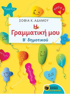 sofiaadamoubooks: ΕΠΑΝΑΛΗΠΤΙΚΑ ΦΥΛΛΑΔΙΑ School Staff, Blog Page, Activities, Books, Poster, Education, Libros, Book, Book Illustrations
