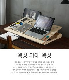 책상 위에 책상 [펀샵]