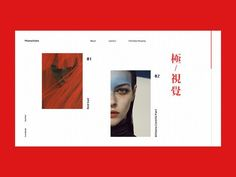 Maxvision designed by 白寒 for RaDesign. Website Design Layout, Book Design Layout, Graphic Design Layouts, Print Layout, Web Layout, Graphic Design Posters, Brochure Design, Portfolio Layout, Portfolio Design