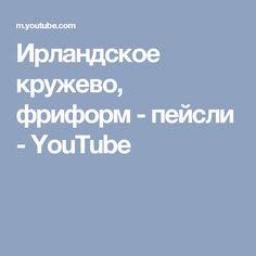 Ирландское кружево, фриформ - пейсли - YouTube