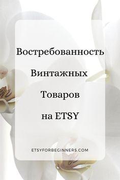 В статье подробно рассказано про востребованность винтажа на площадке ETSY Pinterest For Business, Cards Against Humanity, Money, Ideas, Silver, Thoughts