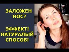 Как снять заложенность носа без капель - YouTube