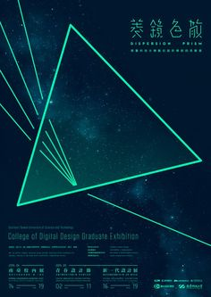 College of Digital Design Graduate Exhibition