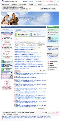 T&Dフィナンシャル生命保険株式会社  (via http://www.tdf-life.co.jp/ )