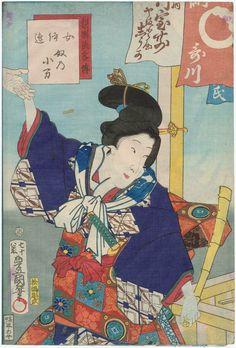奴の小まん やっこのこまん Yakko no Koman (坂東三津五郎 ばんどうみつごろう Bandou Mitsugorou) 歌川国貞 うたがわ くにさだ Utagawa Kunisada