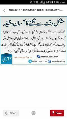 Wazifa to get out of Difficulties Duaa Islam, Islam Hadith, Allah Islam, Islam Quran, Hadith Quotes, Ali Quotes, Urdu Quotes, Islamic Phrases, Islamic Messages