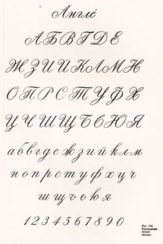 Английский курсив алфавит и цифры