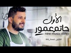 Hatim Ammor - Alawal (Exclusive Music Video) | (حاتم عمور - الأول (فيديو كليب حصري - YouTube