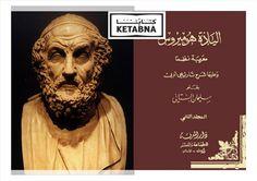 هوميروس (بالإغريقية Ὅμηρος و بالانجليزية Homer ) شاعرٌ ملحمي إغريقي أسطوري يُعتقد أنه مؤلف الملحمتين الإغريقيتين الإلياذة والأوديسة. بشكلٍ عام، آمن الإغريق القدامى بأن هوميروس كان شخصية تاريخية، لكن الباحثين المحدثين يُشككون في هذا .... http://on.fb.me/19yVL3E