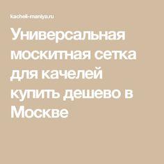 Универсальная москитная сетка для качелей купить дешево в Москве