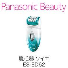 脱毛器 ソイエ ES-ED62 | 脱毛・除毛・角質ケア ラインナップ | ボディケア | Panasonic Beauty | Panasonic