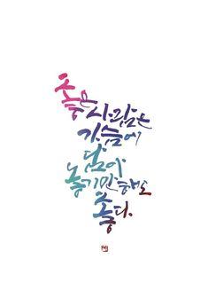 좋은 사람은 : 네이버 블로그 Caligraphy, Calligraphy Art, Typography Design, Weather, Seasons, Book, Type Design, Seasons Of The Year, Calligraphy
