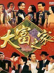 《大富之家》高清在线观看-喜剧片《大富之家》下载-尽在电影718,最新电影,最新电视剧 ,    - www.vod718.com