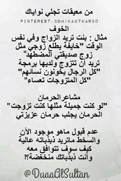 من معيقات تجلي النوايا Positive Words, Positive Life, Arabic Love Quotes, Islamic Quotes, Self Empowerment, Life Rules, Subconscious Mind, Queen Quotes, Negative Thoughts