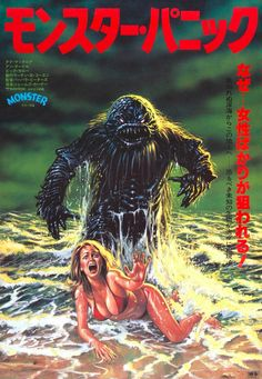 @Dr_Giallo: HUMANOIDS FROM THE DEEP (1980) モンスター・パニック produced by @RogerCorman…