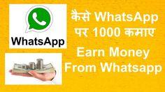 Earn Money From Whatsapp | कैसे WhatsApp पर 1000 कमाए