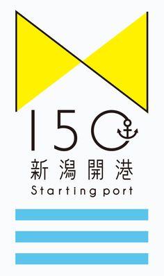 新潟開港150周年記念事業ロゴ、ヒトツブカンロパッケージ他のデザイン | ブレーンデジタル版