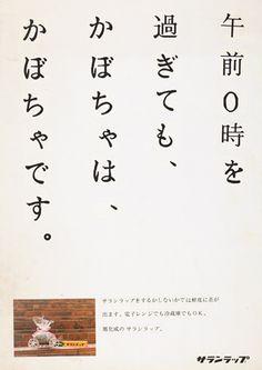 第1回ユーモア広告大賞受賞作品(1987年度) : クリエイターの部 : 読売広告大賞 : 広告賞のご案内 : YOMIURI ONLINE(読売新聞)