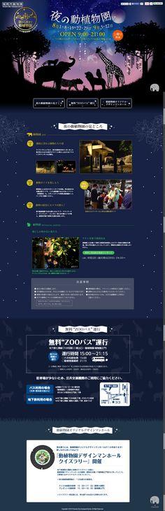 夜の動植物園2015 | 福岡市動植物園