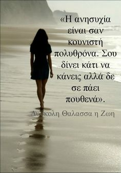αλκυόνη παπαδάκη - Αναζήτηση Google You Pushed Me Away, Push Me Away, Woman Quotes, Me Quotes, Feeling Loved Quotes, Live Laugh Love, Greek Quotes, Beautiful Mind, Note To Self