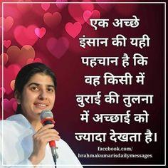 Bk Shivani Quotes, Relationship Quotes, Life Quotes, Brahma Kumaris, Gk Knowledge, Life Changing Quotes, Shayari Image, Zindagi Quotes, Cute Girl Pic