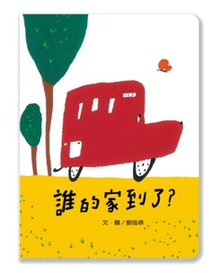 """Drawings from Liu Hsu-kung's picture book """"Whose Stop Is It? artists set for Bologna Children's Book Fair"""