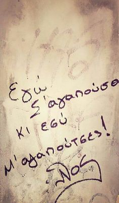Funny Greek Quotes, Funny Quotes, Funny Moments, Poems, Wisdom, Lol, Thoughts, Writing, Motivation