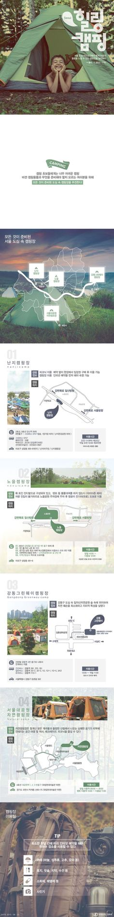 캠핑, 이젠 서울 도심에서 즐기자 [인포그래픽] #Camping / #Infographic ⓒ 비주얼다이브 무단 복사·전재·재배포 금지 Ppt Design, Event Design, Layout Design, Typography Layout, Event Page, Symbol Design, Information Design, Design Research, Website Layout