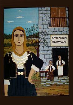Μέσα σ'ένα σεντουκάκι...: Θέμα Μαρτίου: Λαϊκή Παράδοση στην Ελλάδα! Writing About Yourself, Greek Art, Greece, Mona Lisa, Logo Design, 25 March, Illustration, Artist, Artwork
