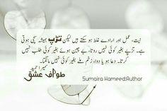 Urdu Quotes, Me Quotes, Deep Words, Urdu Poetry, Place Cards, Novels, Place Card Holders, Author, Math