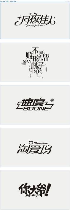李林,字体设计40例(黑白稿) >>字体...