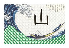 Japanese postcard collage (3 of 3) | Third in a set of three Japanese postcard collages, based on Hokusai's Thirty-Six Views of Mount Fuji (this one is The Great Wave off Kanagawa).  Origami paper, pages from a Japanese book, Fujisan kanji written with freshly ground ink and added digitally. June 2016.