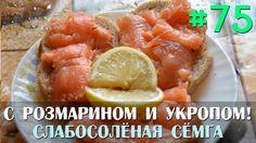 Существует большое количество разнообразных рецептов слабосолёной рыбы. Предлагаю вам этот простой в приготовлении и очень вкусный рецепт для всех любителей слабосолёной рыбы. Таким способом можно посолить не только сёмгу, но и любую другую красную рыбу. Рецепт смотрите на сайте: http://7stm.org/slavic/?p=350