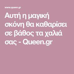Αυτή η μαγική σκόνη θα καθαρίσει σε βάθος τα χαλιά σας - Queen.gr Cleaning Recipes, Cleaners Homemade, Clean House, Home Remedies, Helpful Hints, Diy And Crafts, Clever, Health Fitness, Blog