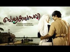 new malayalam full movie 2015 | Balyakalasakhi | mammootty malayalam ful...