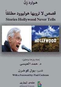 تحميل كتاب قصص لا ترويها هوليوود مطلقاًً pdf مجانا ل هوارد زن | مكتبة الكتب