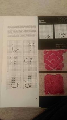 с. 41 Cross Stitch, Embroidery, Pattern, Crafts, Hardanger, Embroidery Stitches, Punto De Cruz, Needlepoint, Manualidades